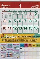 【2021年版・壁掛】ビニールポケットカレンダー B2変形判