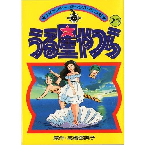 うる星やつら(アニメ版) 25 (少年サンデーコミックス)