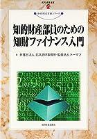 知的財産部員のための知財ファイナンス入門 (現代産業選書―知的財産実務シリーズ)