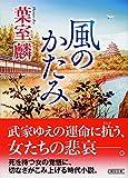 風のかたみ (朝日文庫)