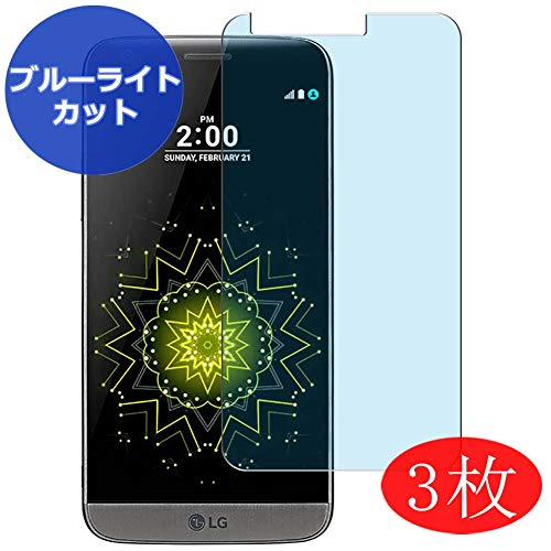 【3 Pack】 Synvy Anti Blue Light Screen Protector for LG G5 SE H840 H845 / LG G5 Lite Screen Film Protective Protectors [Not Tempered Glass] New Version