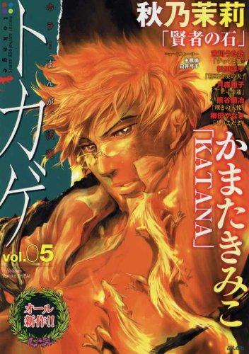 horror anthology comic トカゲ vol.5 (ぶんか社コミックス ホラーMシリーズ)