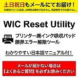 WIC Reset Utility プリンター廃インク吸収パッド限界エラー解除ツール 廃インク吸収パッド量が限界に達しましたを解除。サポート無し自己責任【土日祝もメール送信/よくあるご質問を必ずお読みください/宅配便等でのお届けはございません】