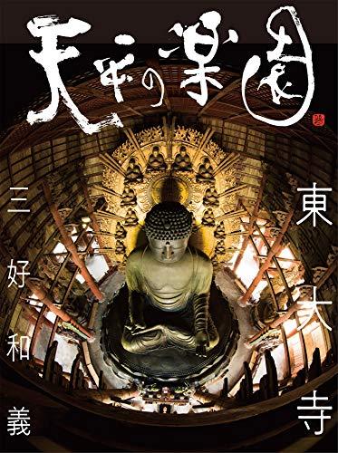天平の楽園 東大寺