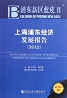 ANNUAL REPORT ON ECONOMIC DEVELOPMENT OF PUDONG NEW AREA(2012) (Chinese Edition)