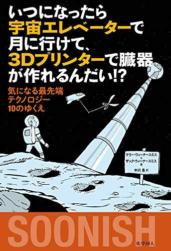 いつになったら宇宙エレベーターで月に行けて、 3Dプリンターで臓器が作れるんだい!?: 気になる最先端テクノロジー10のゆくえ