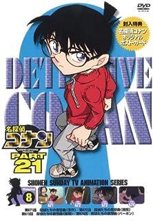 名探偵コナン PART21 Vol.8 [DVD]