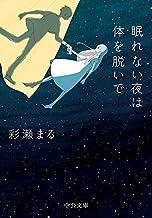 表紙: 眠れない夜は体を脱いで (中公文庫) | 彩瀬まる