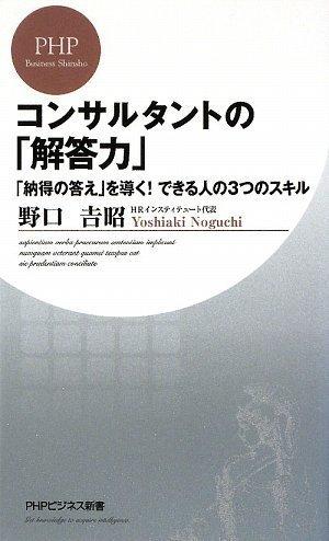 コンサルタントの「解答力」 (PHPビジネス新書)