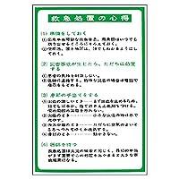 【317-49】救急処置の心得表示板