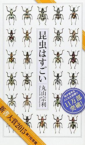 昆虫はすごい (光文社新書) - 丸山 宗利