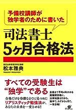 表紙: 予備校講師が独学者のために書いた 司法書士5ヶ月合格法 | 松本 雅典