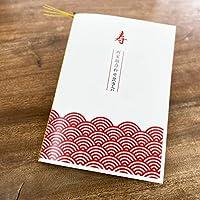 顔合わせ栞 紅白・青海波 6枚 /手作りキット 見開きA4(表紙A5サイズ)