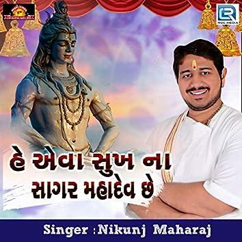 He Aeva Sukh Na Sagar Mahadev Chhe