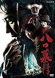 八つ墓村[DVD]