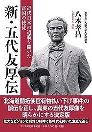 新・五代友厚伝 近代日本の道筋を開いた富国の使徒