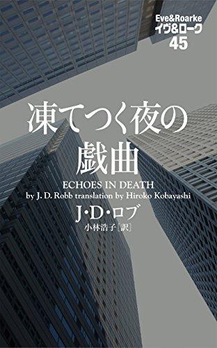 凍てつく夜の戯曲 イヴ&ローク45 (ヴィレッジブックス)