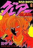 BADBOYS グレアー(6) (ヤングキングコミックス)