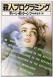 殺人プログラミング (光文社文庫―海外シリーズ)