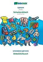 BABADADA, Serbian (in cyrillic script) - Schwiizerduetsch, visual dictionary (in cyrillic script) - Bildwoerterbuech: Serbian (in cyrillic script) - Swiss German, visual dictionary