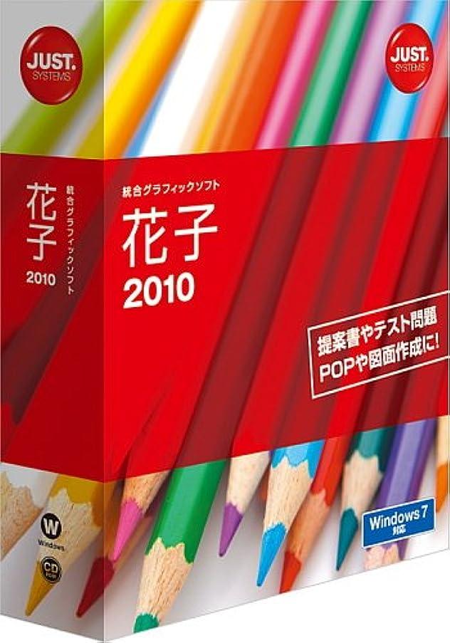 土地集まる外交官花子2010 通常版