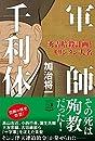軍師 千利休――秀吉暗殺計画とキリシタン大名