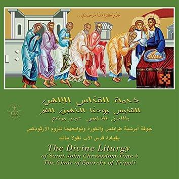 The Divine Liturgy of Saint John Chrysostom (Tone 5)