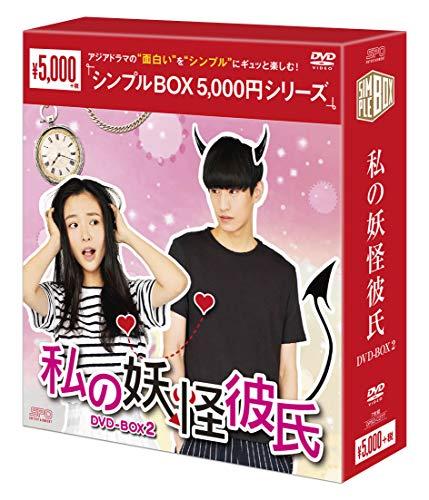 私の妖怪彼氏 DVD-BOX2 シンプルBOX 5,000円シリーズ