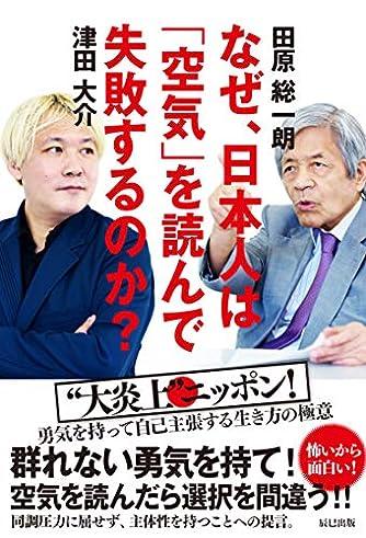 なぜ、日本人は「空気」を読んで失敗するのか?