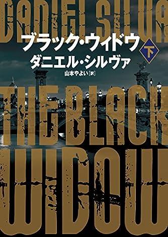 ブラック・ウィドウ 下 (ハーパーBOOKS)