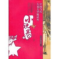 中国当代儿童文学精品库 小说卷 1