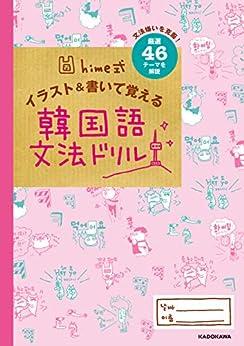 [hime]のhime式 イラスト&書いて覚える韓国語文法ドリル
