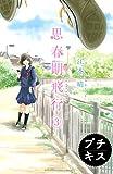 思春期飛行 プチキス(3) #3 坊主頭と子どもの霊 (Kissコミックス)
