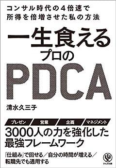 一生食えるプロのPDCA | 清水久三子 | ビジネス・経済 | Kindleストア | Amazon