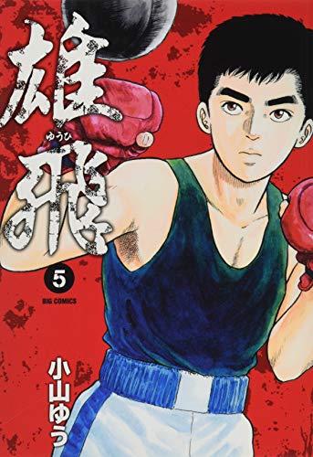 雄飛 ゆうひ (5) (ビッグコミックス) - 小山 ゆう