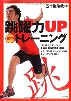 跳躍力UP集中トレーニング