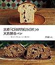 京都「CHIPPRUSON」の天然酵母パン 初めてでもおいしく焼ける