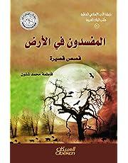 رابطة الأدب الإسلامي: المفسدون في الأرض