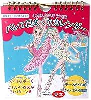 バレエ 日めくり カレンダー 31日ポーズも衣装も全部ちがう (武蔵野ルネ イラスト)