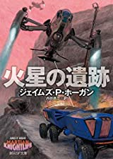 火星の遺跡 (創元SF文庫)