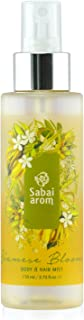 サバイアロム(Sabai-arom) サイアミーズ ブルームズ ボディ&ヘアミスト 110mL (イランイランの香り)【SB】【010】