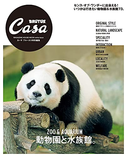 Casa BRUTUS特別編集 動物園と水族館。 (MAGAZINE HOUSE MOOK)