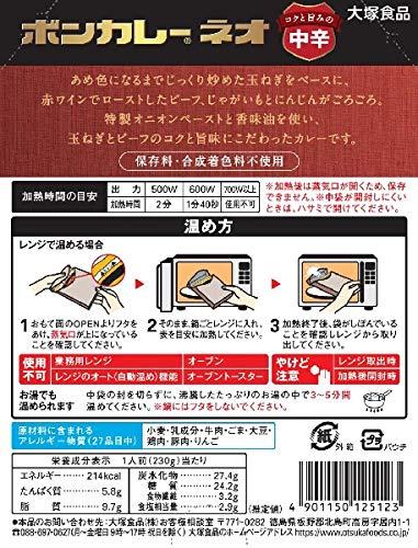 『大塚食品 ボンカレーネオ コクと旨みのオリジナル 230g×3個』の1枚目の画像
