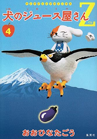 犬のジュース屋さんZ 4 (ヤングジャンプコミックス)