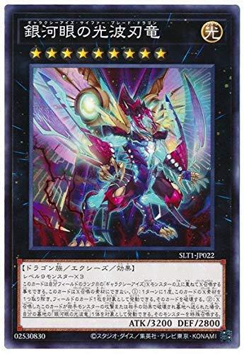 遊戯王 第11期 SLT1-JP022 銀河眼の光波刃竜