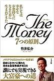 The Money 7つの原則 〜私たちは幸せなお金持ちになるために生まれてきた〜