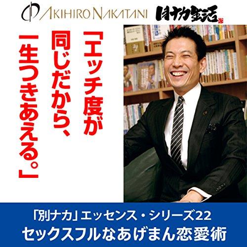 『中谷彰宏「エッチ度が同じだから、 一生つきあえる。」――セックスフルなあげまん恋愛術(「別ナカ」エッセンス・シリーズ22)』のカバーアート