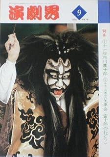 【演劇界】1995年9月号 十一世市川團十郎 富十郎のおどり [雑誌]