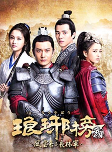 琅邪榜(ろうやぼう)弐~風雲来る長林軍~ DVD-BOX1