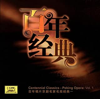 Farewell My Concubine: Aria B (Ba Wang Bie Ji: Xuan Duan Er)
